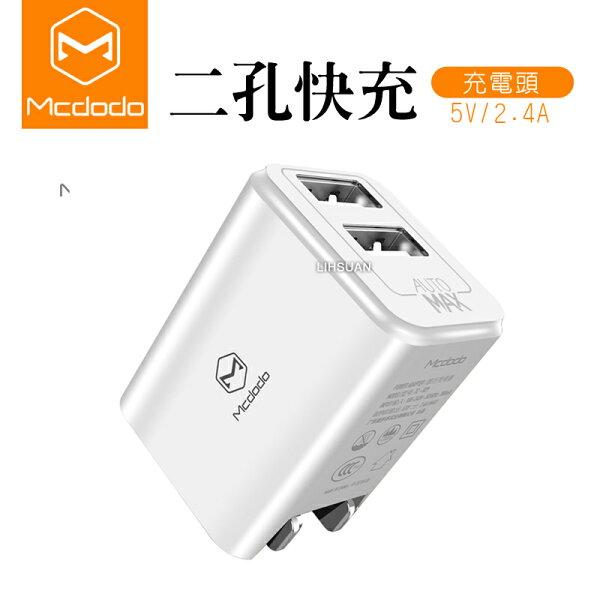 Mcdodo快充2.4A雙孔USB充電器閃充智能兩孔多孔充電頭插座轉接頭