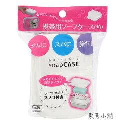 攜帶式肥皂盒 外出用(方型/圓型)