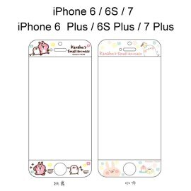 卡娜赫拉玻璃保護貼 iPhone 6 / 6S / 7 / 8 Plus 4.7吋 5.5吋【正版授權】