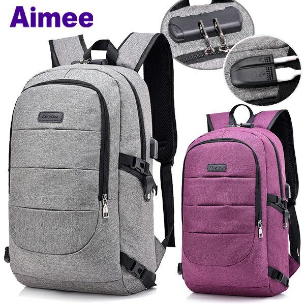 【預購】【Aimee】大包49公分蠶寶寶後背包‧防盜密碼鎖有行動電源充電裝置USB與耳機插座充電包‧可放A4資料15吋筆電媽媽包
