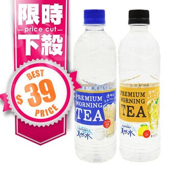 下杀出清!现货 日本 SUNTORY 三得利 神奇透明奶茶 / 柠檬红茶 550ml 透明奶茶 无色奶茶 饮料 水 透明 矿泉水 超商取货限购8瓶