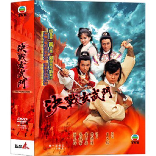 決戰玄武門DVD (全12集/3片) 黃日華/湯鎮業/翁美玲