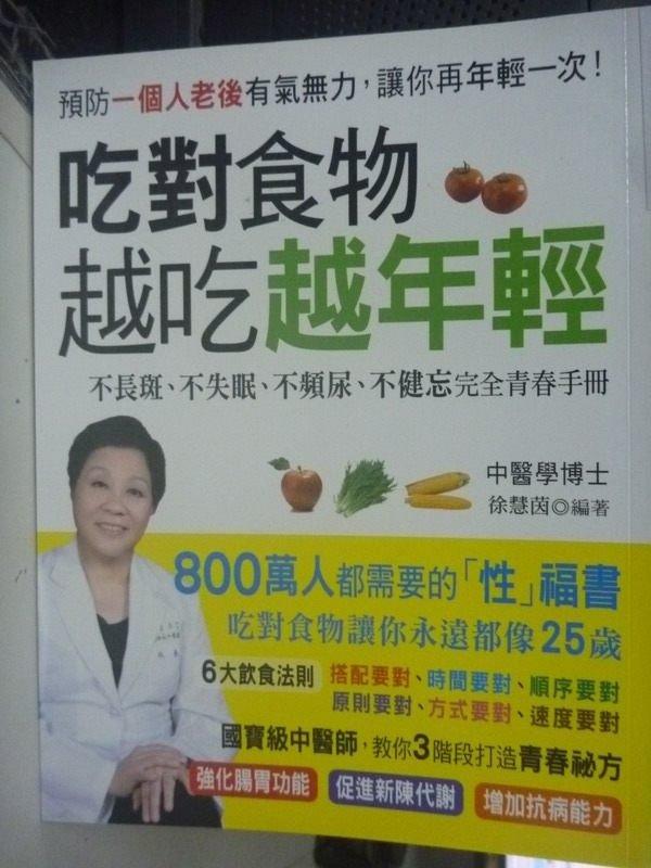【書寶二手書T4/養生_ZDJ】吃對食物,越吃越年輕:預防一個人老後有氣無力_徐慧茵