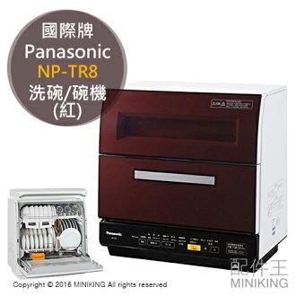 【配件王】日本代購 Panasonic 國際牌 NP-TR8 紅 桌上型 洗碗機 烘碗機 六人