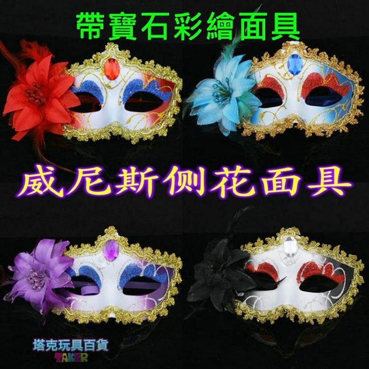 舞會 彩繪面具 ( 戴寶石 ) 威尼斯側面帶花 半臉 面具/眼罩/面罩 cosplay 表演 舞會 派對【塔克】