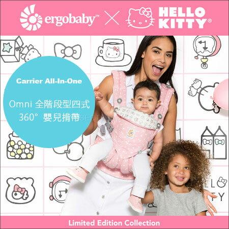 ✿蟲寶寶✿【美國ErgoBaby】夢幻kitty聯名限量款~新生兒omni全階段型四式360度嬰兒背帶Pink