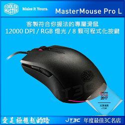 【點數最高16%】 Cooler Master 酷馬 MasterMouse Pro L RGB電競滑鼠※上限1500點