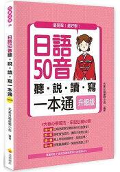 日語50音聽說讀寫一本通升級版(隨書附贈日籍名師親錄標準日語發音MP3)