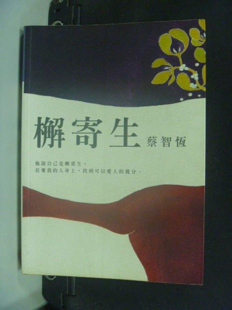 【書寶二手書T6/一般小說_HEZ】檞寄生_蔡智恆