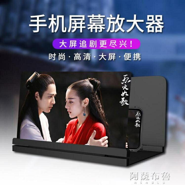手機放大器 手機屏幕放大器高清藍光3D大屏12英寸投影護眼寶通用支架座超清看電視 --免運-新年好禮-8折起!!!