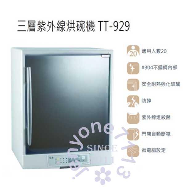 台灣製造【名象】85L 三層左開式紫外線烘碗機 TT-929