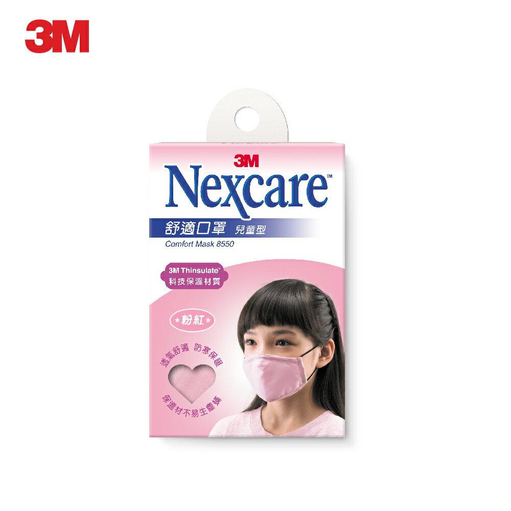 3M 舒適口罩 兒童口罩 粉紅 M 8550