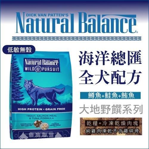+貓狗樂園+ Natural Balance【全犬。大地野饌系列。低敏無穀海洋總匯。10磅】1840元