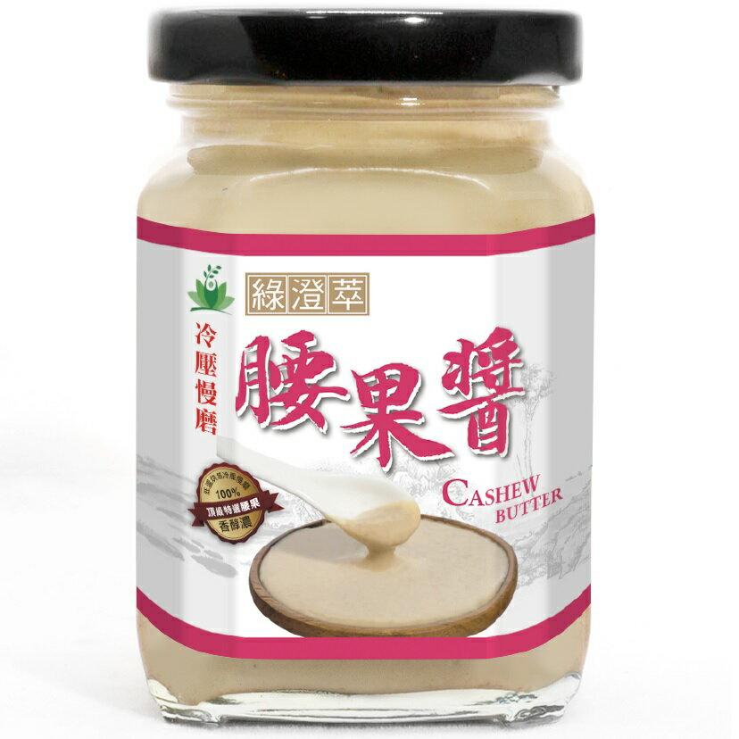 【綠澄萃】冷壓慢磨純腰果醬 120g