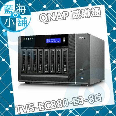 QNAP 威聯通 TVS~EC880~E3~8G 儲存伺服器