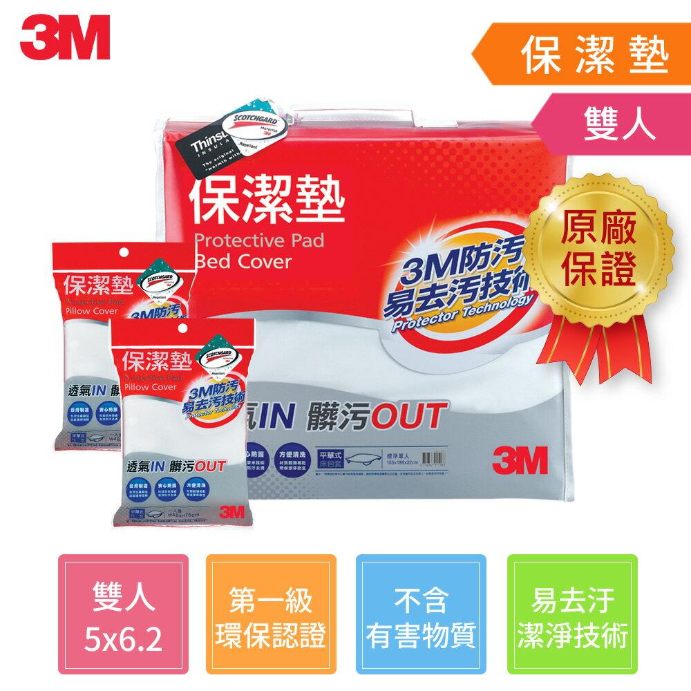【3M 】保潔墊平單式床包墊(雙人)+保潔墊平單式枕套2入 - 限時優惠好康折扣