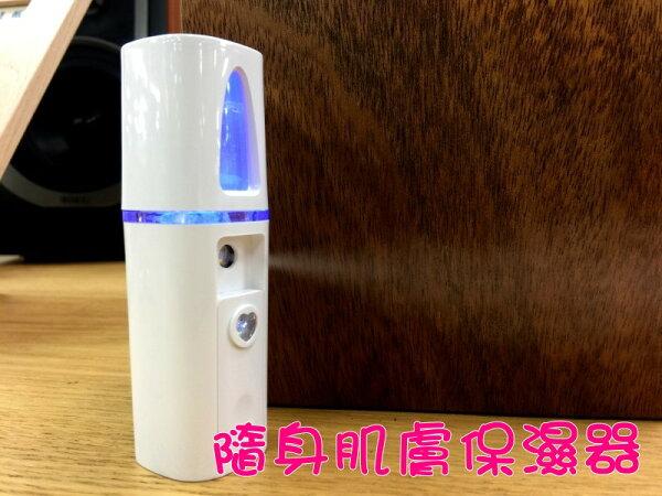 宏華資訊廣場:☆宏華資訊廣場☆Esense奈米保濕補水噴霧器(11-SPC005)