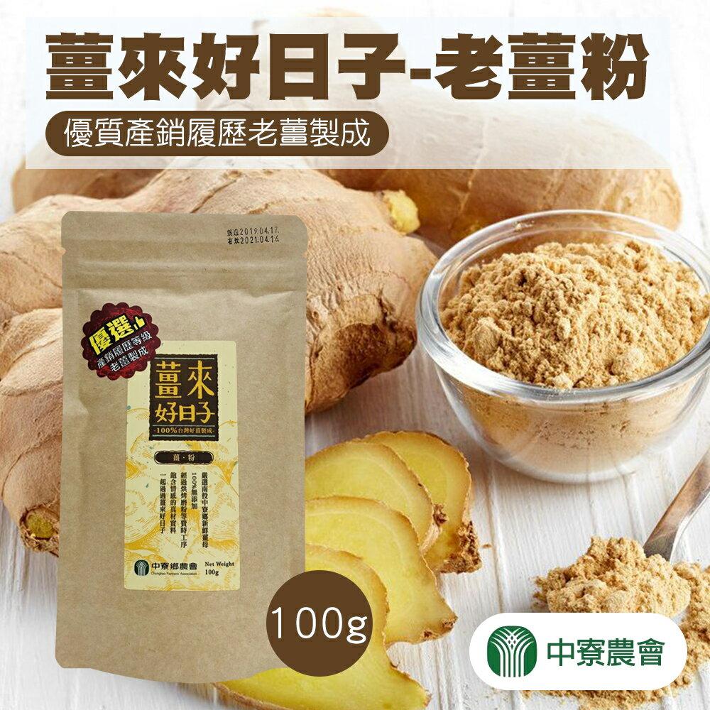 【中寮農會】薑來好日子-老薑粉-100g-包(1包組)