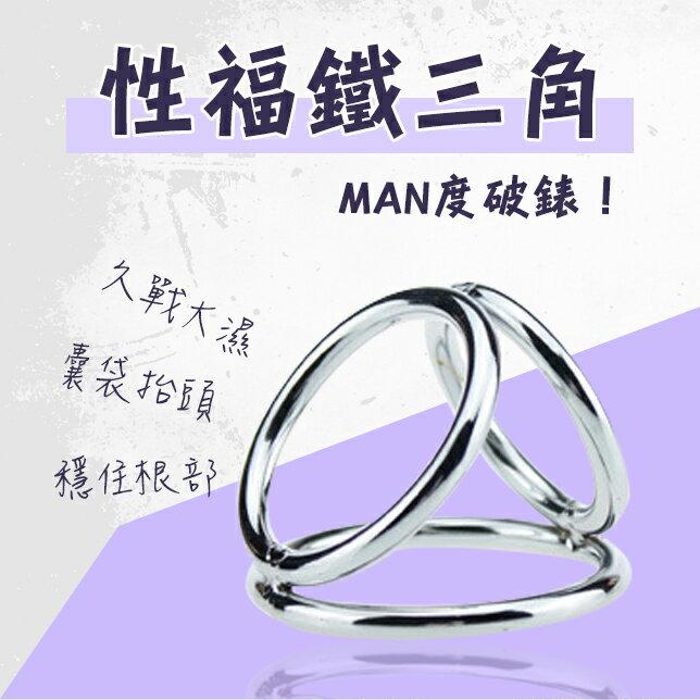 情趣套環男用鎖精環持久環.不鏽鋼鐵三角套環-小【情趣饗宴】