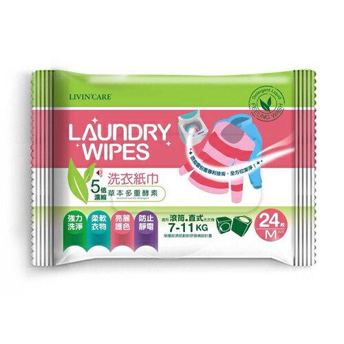 立威克多重酵素洗衣紙巾M24枚【愛買】