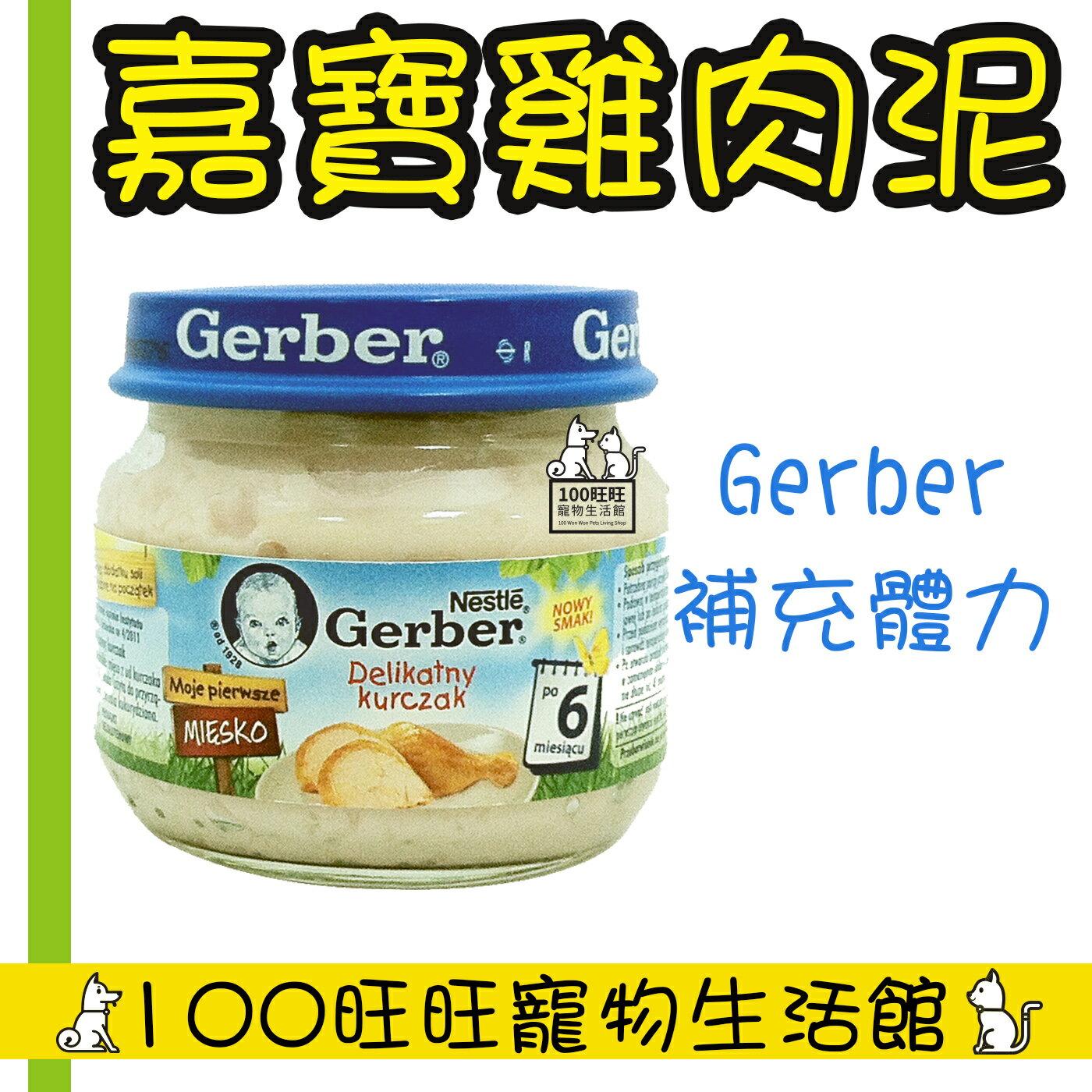 Gerber嘉寶 Babyfood 純鮮雞肉泥 71g