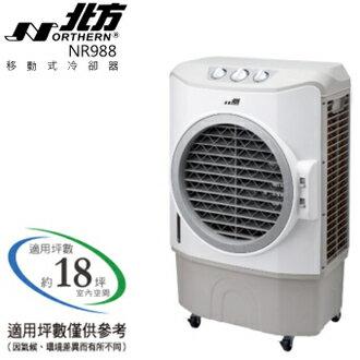 移動式冷卻器  NORTHERN  北方 NR988 適用18坪 公司貨 0利率 免運