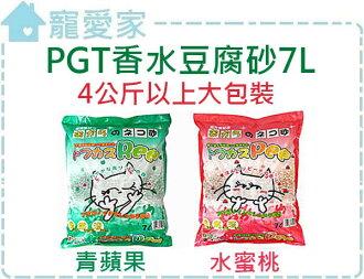 ☆寵愛家☆PGT香水豆腐砂7L-青蘋果/水蜜桃