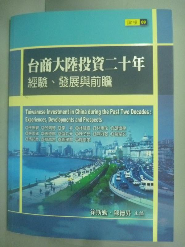 【書寶 書T8/投資_ZCK】台商大陸投資二十年:經驗、發展與前瞻_徐斯勤