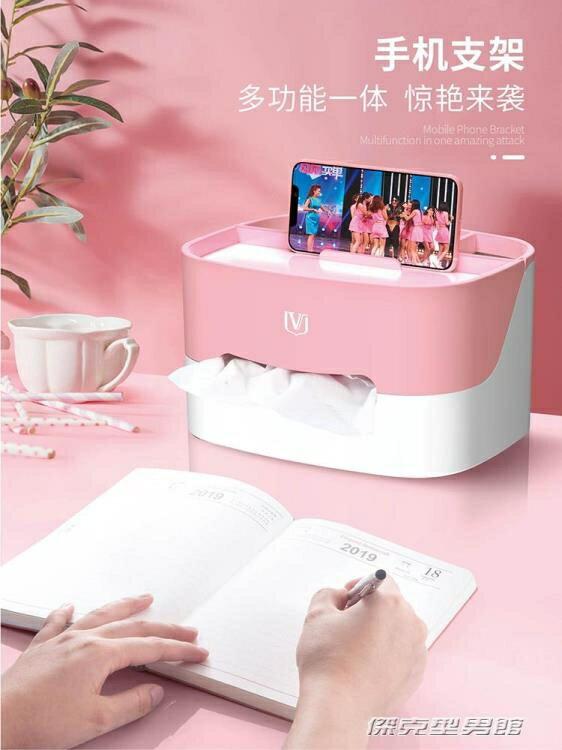 紙巾盒抽紙盒家用北歐可愛創意網紅客廳臥室遙控器收納多功能
