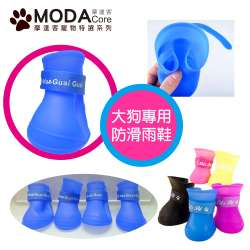 【摩達客寵物系列】大狗雨鞋果凍鞋(藍色) 防水寵物鞋狗鞋