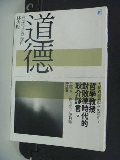 【書寶二手書T9/哲學_ICD】道德:幸福的必要條件_林火旺