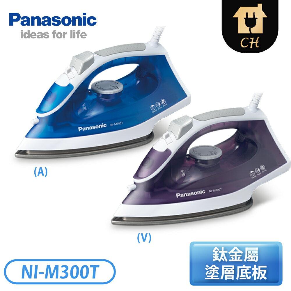 [Panasonic 國際牌]蒸氣電熨斗-A 藍 V 紫 NI-M300T