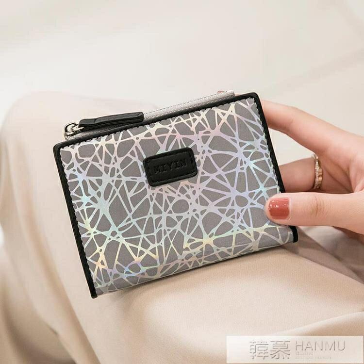 精品優選-短款錢包學生韓版可愛2020新款時尚鐳射小巧超薄小清新零錢包