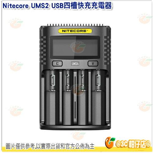 Nitecore UMS4 四槽USB快速充電器 公司貨 18650等系列鋰電池 3號 4號電池 行動電源 適用 0