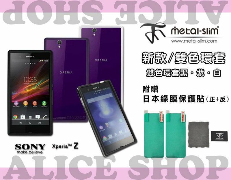 Metal-Slim SONY Xperia Z 雙色環套 【C-SON-Z01】Alice3C - 限時優惠好康折扣