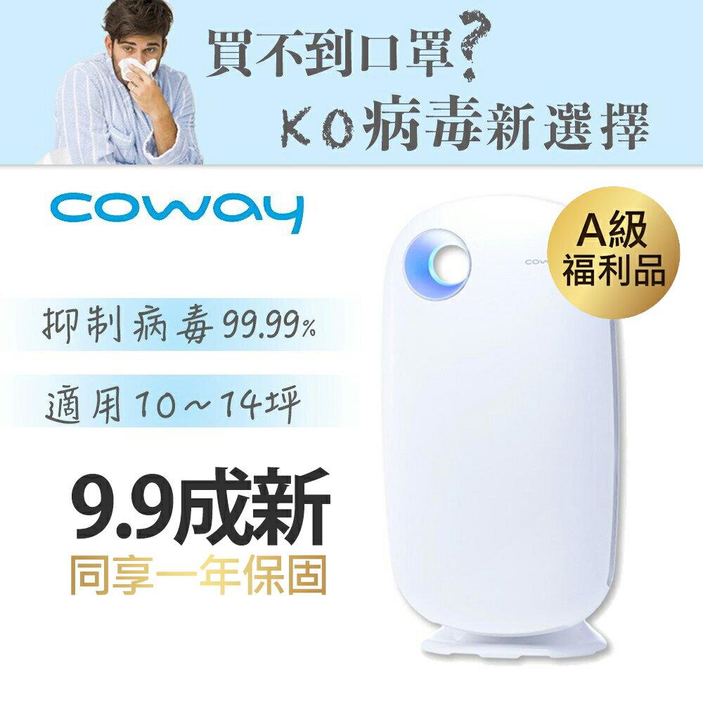 【9.9成新福利品】KO病毒99.99% Coway 10-14坪  加護抗敏型空氣清淨機AP-1009CH / AP1009CH 0