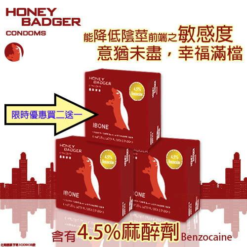 【4.5趴麻醉劑】蜜歡家族HONEYBADGER保險套-愛棒(內含4.5%麻醉劑,媲美飆風碼)-3入裝買二送一共三盒【共9入】