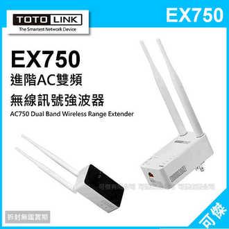 可傑 TOTOLINK  EX750  進階AC雙頻無線訊號強波器  雙頻天線 快又穩定 訊號無死角 公司貨 免運