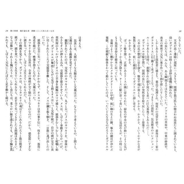 刀劍神域 Vol.15 5