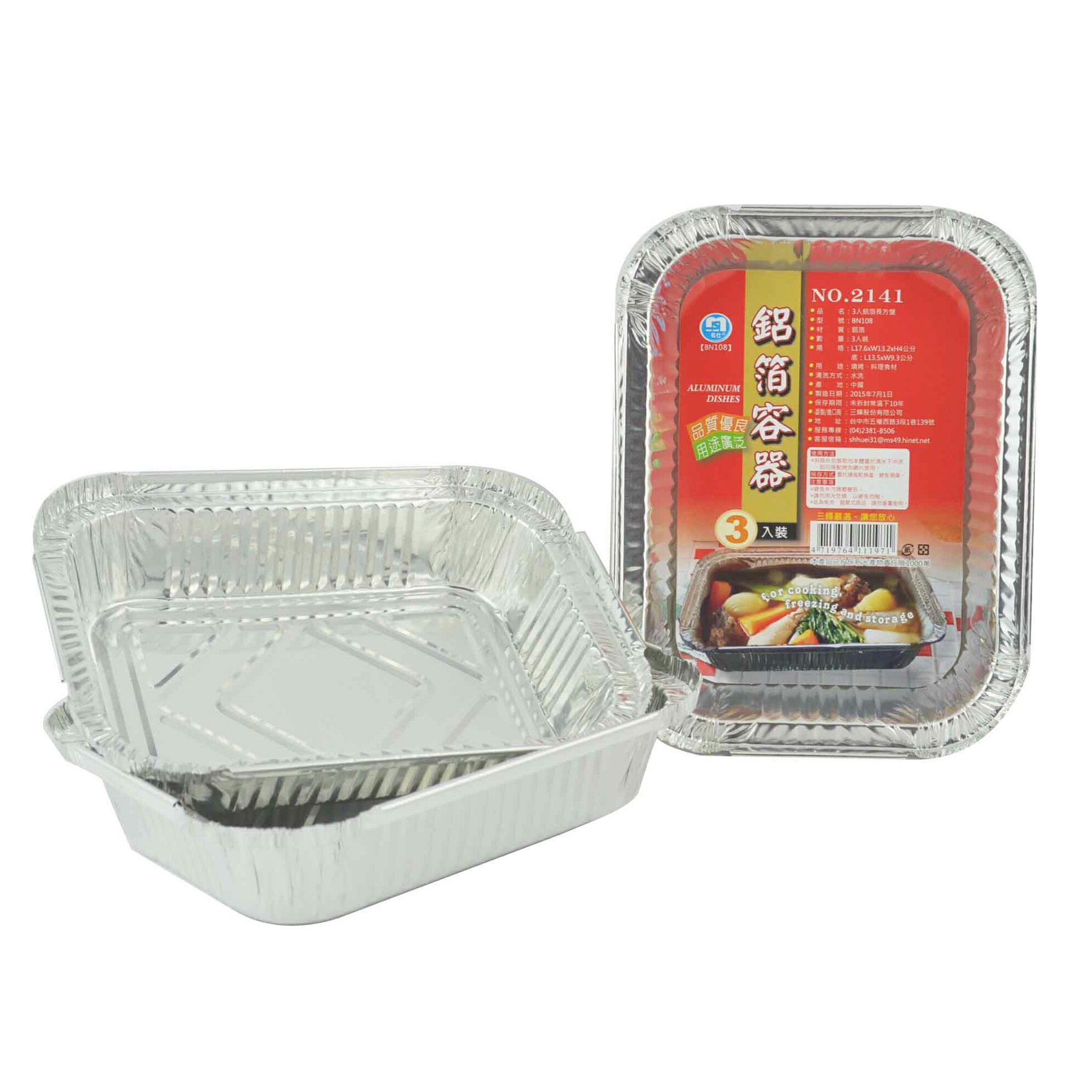 3入鋁箔長方盤NO.2141 鋁箔容器 免洗餐具 鋁盒 鋁箔盒 鋁箔碗 焗烤盒 烤肉鋁箔盒 錫紙盒 燒烤 烘焙盒 外帶打包盒