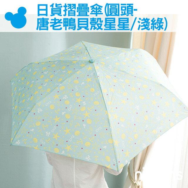 NORNS 【日貨摺疊傘(圓頭-唐老鴨貝殼星星/淺綠)】雨傘 折傘 迪士尼 折疊傘