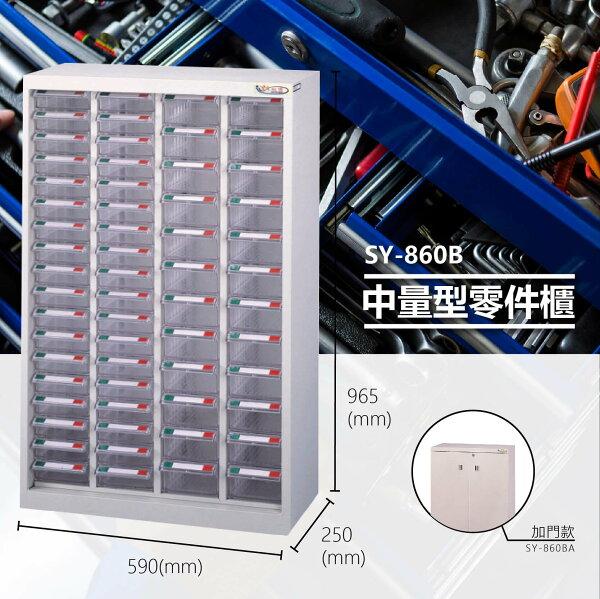 官方推薦【大富】SY-860B中量型零件櫃收納櫃零件盒置物櫃分類盒分類櫃工具櫃台灣製造