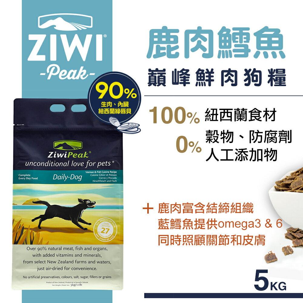 ZiwiPeak巔峰 90%鮮肉狗糧 鹿肉鱈魚-5KG