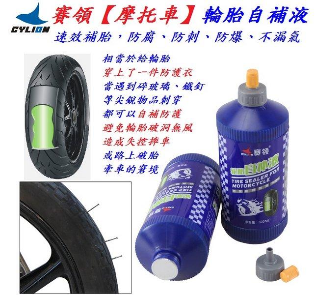 賽領CYLION 輪胎自補液 500ml大容量 自動補胎液 自動修護液 電動車摩托車機車重機機動車汽車可用《意生》
