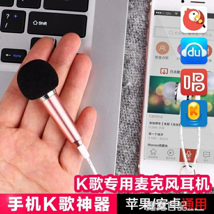 新店五折 手機小話筒迷你麥克風電容麥蘋果全民K歌耳機唱歌神器