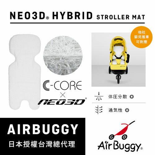 AirBuggy 嬰兒推車空氣工學座墊(預購)