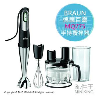 【配件王】日本代購 BRAUN 德國百靈 MQ775 手持攪拌器 智慧型 食物調理機 另 DK-5043
