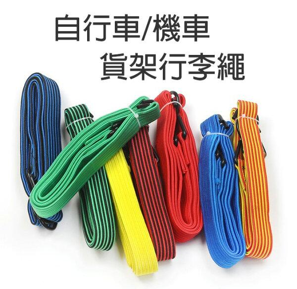 里奈子 Li-nagi:自行車貨架行李繩捆綁繩摩托車後備箱捆綁帶彈力繩鬆緊繩子