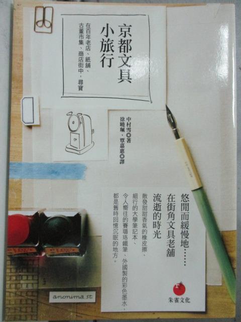 ~書寶 書T1/旅遊_HAU~京都文具小旅行_中村雪 ~  好康折扣