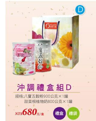 康健生機 有機園 沖調禮盒組(八寶五穀粉+甜菜根植物奶)禮袋組(無禮盒)